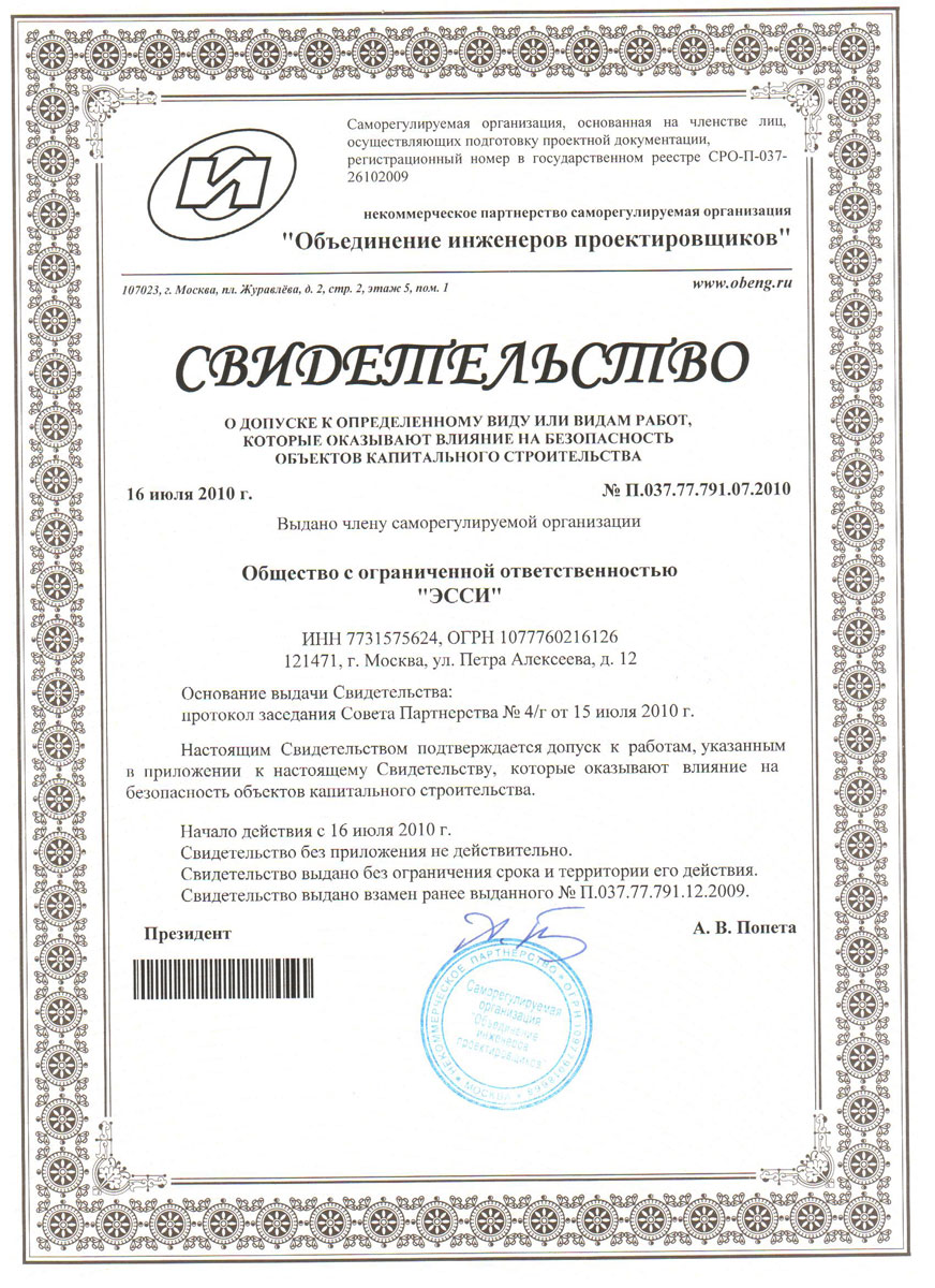A license EMDS (early system of smoke detection) development